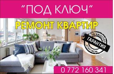 Ремонт  квартир и офисов Под Ключ!  Гарантия качества и сроки! в Бишкек