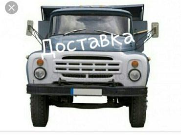 ☛ Доставка груза в Бишкек