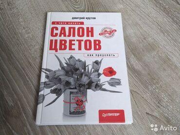 Салон Цветов. (Бизнес книга) Новая книга есть доставка По гораду