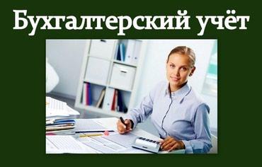 Ищу работу приходящего бухгалтера. в Бишкек