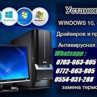 Surface 2 microsoft - Кыргызстан: Ремонт | Ноутбуки, компьютеры | С гарантией, С выездом на дом, Бесплатная диагностика