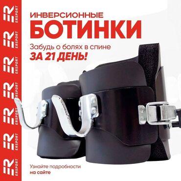 Беговые дорожки - Кыргызстан: Преимущества использования инверсионных ботинок:▪Формирование
