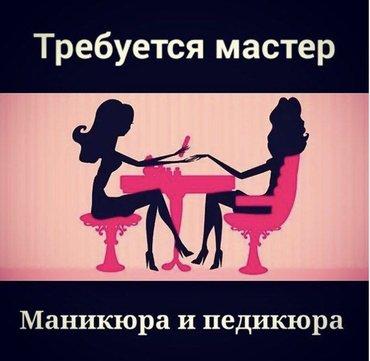 Требуется мастер по маникюру, в Бишкек