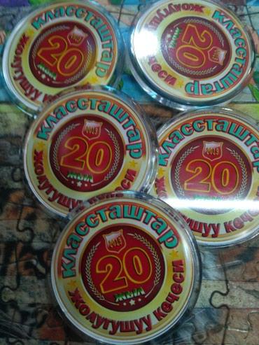 хендай значок в Кыргызстан: Значок 20 жылдык жолугушуу кечеси