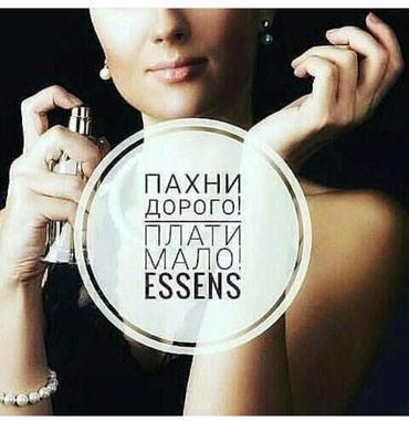 Продаю духи фирмы Essens эквивалент в Лебединовка