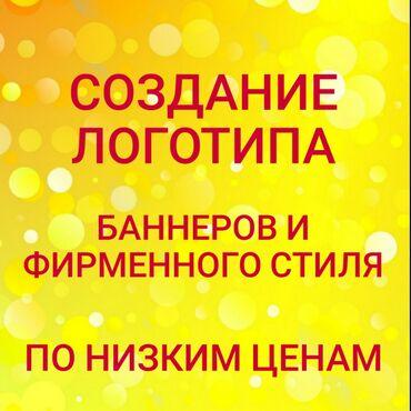 реклама-полиграфии в Кыргызстан: Услуги по разработке логотипов, баннеров и фирменного стиля по низкой