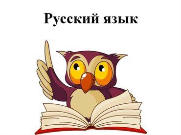 Онлайн Репетитор Русского Языка !!! Скайп / дистанционно   Выполнение