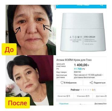 Кореяская косметика от Атоми Регистрация Бесплатно Ежемесячных активац