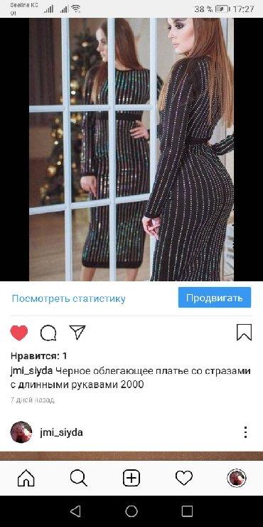 длинные вечерние платья с длинным рукавом в Кыргызстан: Новое длинное платье ниже колен со стразами, с длинными рукавами облег