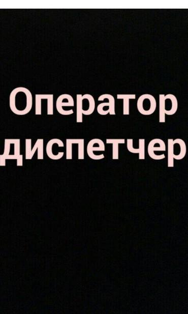 Требуется оператор-диспетчер в Бишкек