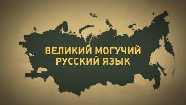 Курсы русского языка языковые курсы Бишкек русский языкорус тил