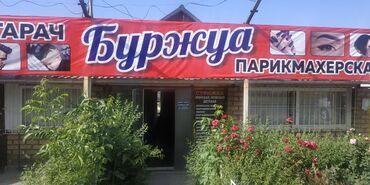 salon krasoty v centre goroda в Кыргызстан: Срочно требуются мастера в парикмахерскую.  Требуются парикмахеры унив