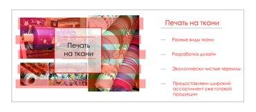 Печать на ткани в рулонах в Бишкек