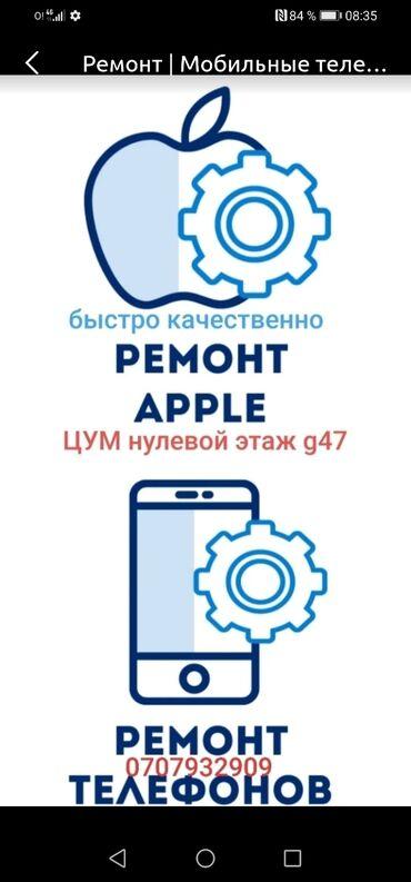 Ремонт | Мобильные телефоны, планшеты | Бесплатная диагностика