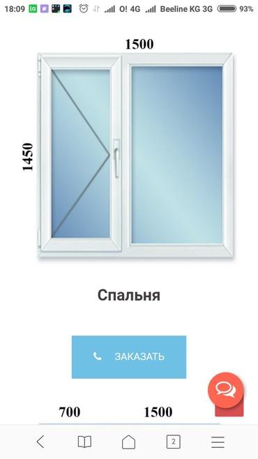 Алюминиевый пластиковые окна двери в Бишкек