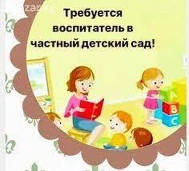Требуется воспитатель в частный детский сад с пед.образованием .График