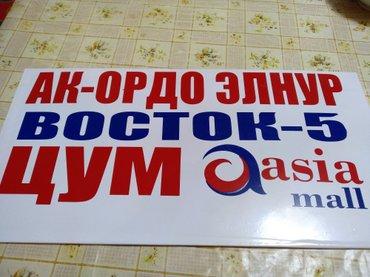 НАКЛЕЙКИ НА АВТО любой сложности цены в Бишкек - фото 6