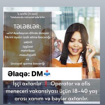Satış - Azərbaycan: Çağrı mərkəzi operatoru. Təcrübəsiz. Natamam iş günü