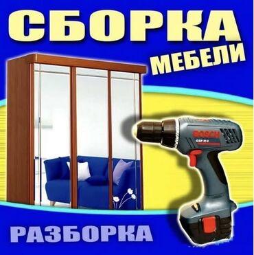 детские в Кыргызстан: Сборка/разборка /перевозка мебели. Поможем собрать или разобрать мебел