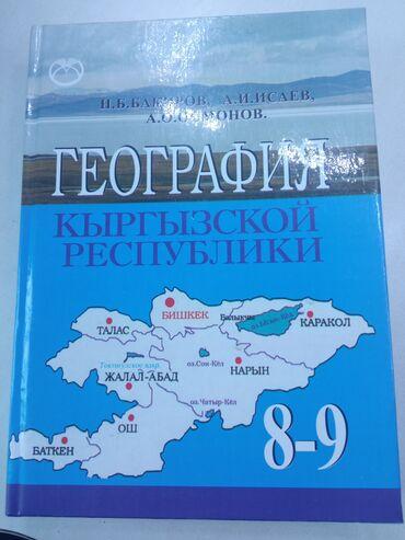 Учебник по географии Бакиров, Исаев, Осмонов  200 сом