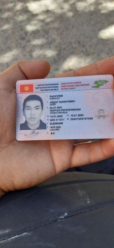 Ищу работу 19 лет есть водительское удостоверение
