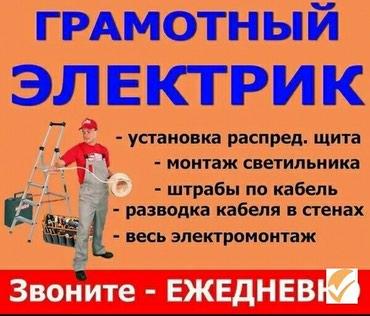 Электрик электрик качественно гарантия Надёжность в Бишкек