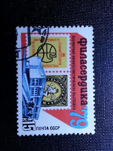 Markalar Azərbaycanda: Marka1979 всемир.выставка филателистов