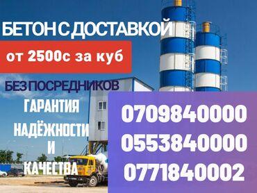 13326 объявлений: Бетон | M-100, M-150, M-200 | Гарантия