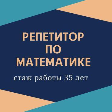 репетитор пианино в Кыргызстан: Репетитор | Математика