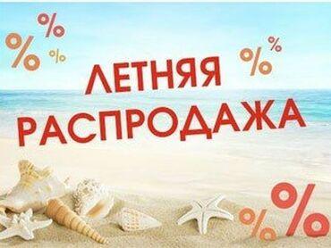 povjazka na golovu i pinetki в Кыргызстан: Распродажа детской одежды