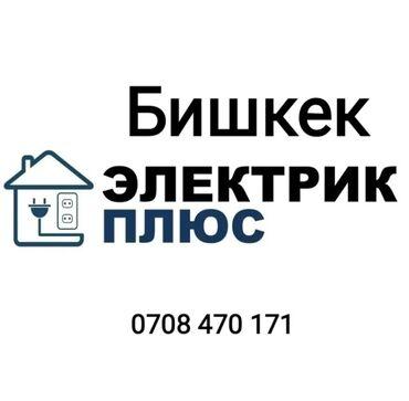 работа для студентов ночная смена in Кыргызстан | ОФИЦИАНТЫ: Электрик. С опытом