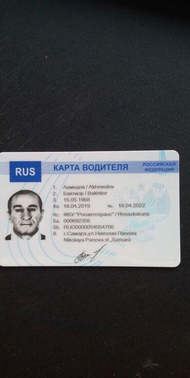 сим карта oi в Кыргызстан: Чип карта тахографа