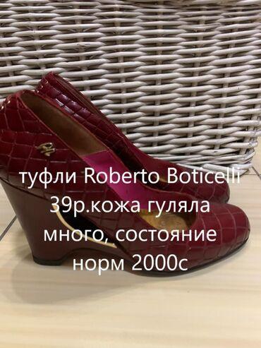 автомагнитолы б у в Кыргызстан: Для ценителей моды и имиджа! Продаю брендовые вещи и обувь б/у!