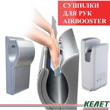акриловые краски для ванны цена в Кыргызстан: Сушилка, Электросушилка,Если Вы владелец кафе или бизнес центра тогда