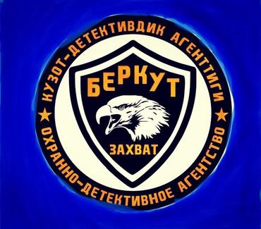 работа для офицеров в запасе в Кыргызстан: Требуется на работу охрана сб график сутки, день, ночь. Возраст от 25