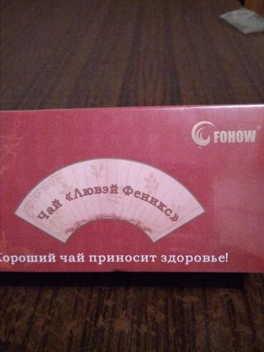Fohow - Кыргызстан: Продаю чай для похудения чай Лювэй Феникс от Fohow,брала дороже, отдам