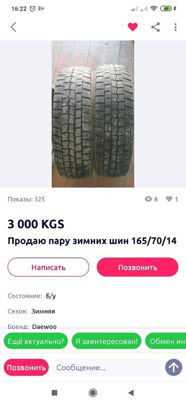 зимние шины купить в Кыргызстан: Куплю шины зимние липучки размеры175/65/14R 4000 сом