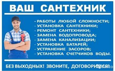 услуги реанимобиля в Кыргызстан: Сантехник | Чистка стояков, Установка кранов, смесителей | Стаж Больше 6 лет опыта