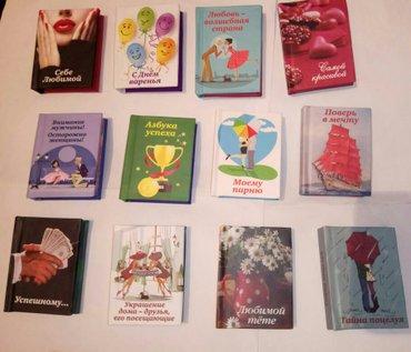 книжка -магнит. отличный сувенир и подарок. с афоризмами и пожеланиями в Бишкек