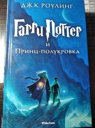 Гарри Поттер и принц полукровкаОдна из самых популярных книг в