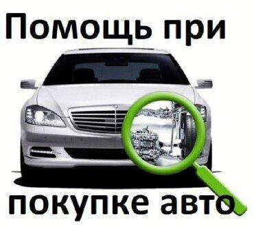 Другие услуги - Бишкек: Мы подберем для Вас лучшее предложение на рынке с гарантией