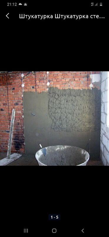 текстура бишкек цена в Кыргызстан: Штукатурка стяжка текстура кылабыз