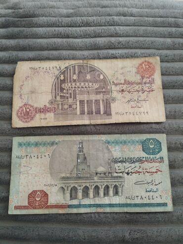 Inflatorni novac - Srbija: Egipatski novac