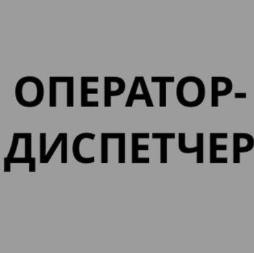 """Оператор-диспетчер в компанию """"fortuna""""Требование: Знание русского я в Бишкек"""