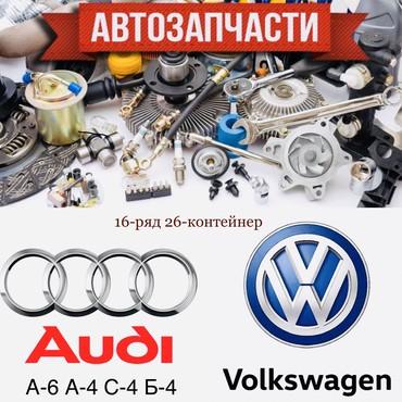 Audi в Кыргызстан: Audi A4 2000