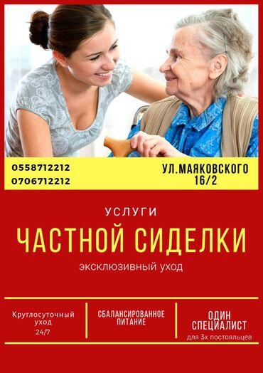 Няни, сиделки в Кыргызстан: Эксклюзивный уход частной сиделки.  *Круглосуточный уход *Сбалансирова