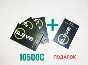 Капсулы elev8, acceler8... в Бишкек