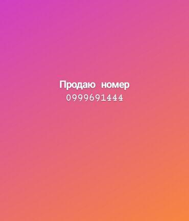 Apple Iphone - Бишкек: Продаю номер  Цена 1000