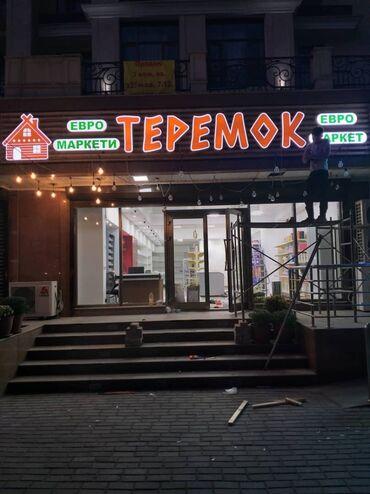 баннер реклама бишкек in Кыргызстан | ОБОРУДОВАНИЕ ДЛЯ БИЗНЕСА: Изготовление рекламных конструкций | Вывески, Лайтбоксы, Арки | Монтаж, Демонтаж, Разработка дизайна