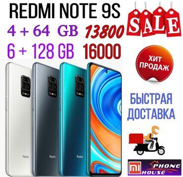 Новый Xiaomi Redmi Note 9S 64 ГБ Серый
